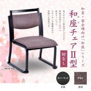 和座チェアII 肘無しタイプ 2脚セット スタッキング可 ダイニングチェア 高座椅子 いす イス 木製 和風 和室 座敷 法人様(店舗様)向け kagunoroomkoubou