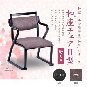 和座チェアII 肘付きタイプ 2脚セット スタッキング可 ダイニングチェア 高座椅子 いす イス 木製 和風 和室 座敷 法人様(店舗様)向け kagunoroomkoubou