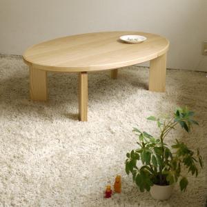 こたつ こたつテーブル コタツ リビングテーブル 座卓 国産 STAND(スタンド) オーバル型 120|kagunoroomkoubou