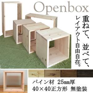 オープンボックス BOX パイン材 厚み25mm 40×40 正方形 無塗装 1個|kagunoroomkoubou