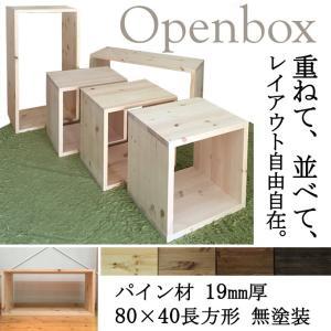 オープンボックス BOX パイン材 厚み19mm 80×40 長方形 無塗装 1個|kagunoroomkoubou