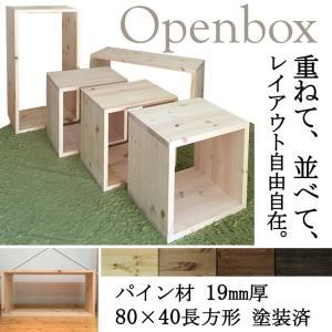 オープンボックス BOX パイン材 厚み19mm 80×40 長方形 塗装済み 1個|kagunoroomkoubou