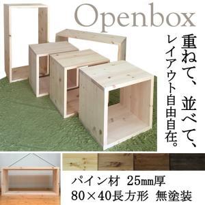 オープンボックス BOX パイン材 厚み25mm 80×40 長方形 無塗装 1個|kagunoroomkoubou