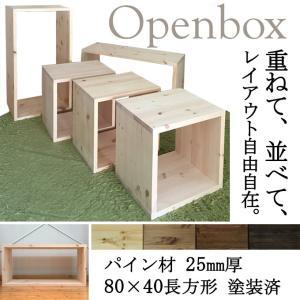オープンボックス BOX パイン材 厚み25mm 80×40 長方形 塗装済み 1個|kagunoroomkoubou