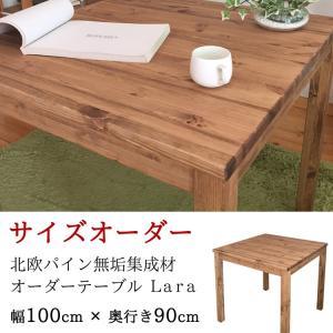 ダイニングテーブル テーブル 机 食卓 Lara 幅100×奥行き90cm 北欧パイン無垢集成材 木製脚|kagunoroomkoubou