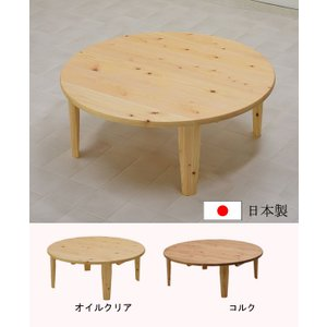 ちゃぶ台 座卓 丸 円形 円卓 リビングテーブル テーブル 机 丸テーブル 幅105cm ひのき材|kagunoroomkoubou