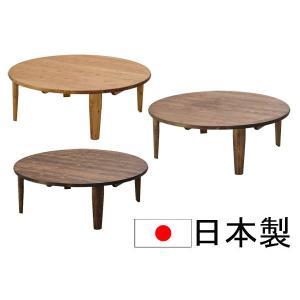 ちゃぶ台 座卓 丸 円形 円卓 リビングテーブル テーブル 机 丸テーブル 幅90cm ひのき材 ローテーブル|kagunoroomkoubou