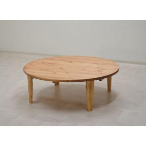ちゃぶ台 座卓 丸 円形 円卓 リビングテーブル テーブル 机 丸テーブル 幅105cm コルク色 ひのき材|kagunoroomkoubou