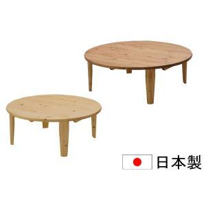 ちゃぶ台 座卓 丸 円形 円卓 リビングテーブル テーブル 机 丸テーブル 幅90cm ひのき材|kagunoroomkoubou