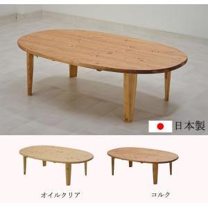 ちゃぶ台 座卓 丸 円形 円卓 リビングテーブル テーブル 机 楕円形 幅120cm ひのき材|kagunoroomkoubou