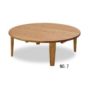 ちゃぶ台 座卓 丸 円形 円卓 リビングテーブル テーブル 机 丸テーブル 幅90cm ひのき材 NO.7色|kagunoroomkoubou