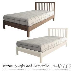 mam マム カモミール ベッドフレーム シングル ベッド ベット 木製 パイン材 無垢 フレンチカントリー|kagunoroomkoubou