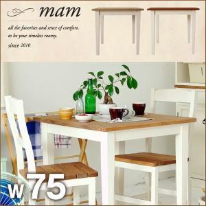 ダイニングテーブル テーブル 食卓 机 パイン材 無垢 フレンチカントリー mam マム クレソン 幅75|kagunoroomkoubou