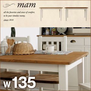 mam マム ダイニング テーブル クレソン 幅135 机 テーブル パイン材 無垢 フレンチカントリー|kagunoroomkoubou