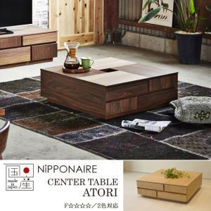 センターテーブル テーブル 机 日本製 国産 大川家具 ウォールナット オーク NiPPONAIRE ATORI アトリ|kagunoroomkoubou