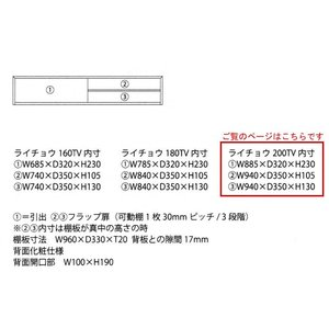テレビ台 ローボード テレビボード TV台 日本製 国産 大川家具 完成品 ウォールナット オーク NiPPONAIRE RAICHOU ライチョウ 200cm|kagunoroomkoubou|09