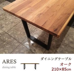 オーク ダイニングテーブル 単品 幅210cm ARES 北欧 モダン 食卓 テーブル 机 天然木 無垢|kagunoroomkoubou
