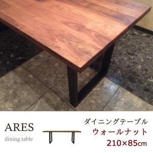 ウォールナット ダイニングテーブル 単品 幅210cm ARES 北欧 モダン 食卓 テーブル 机 天然木 無垢|kagunoroomkoubou