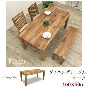 ダイニングテーブル テーブル 机 食卓 北欧 モダン 天然木 無垢 FINGER2 オーク 幅160cm|kagunoroomkoubou