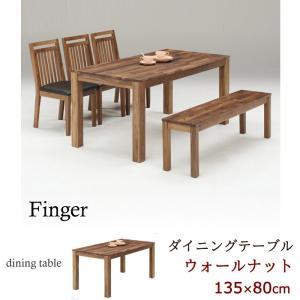 ウォールナット ダイニングテーブル 単品 幅135cm FINGER 北欧 モダン 食卓 テーブル 机 天然木 無垢|kagunoroomkoubou
