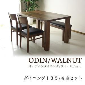 ダイニングテーブルセット 4点 ODIN オーディン (135ダイニングテーブル 105ベンチ チェア×2) ウォールナット|kagunoroomkoubou