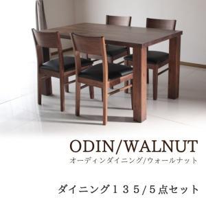 ダイニングテーブルセット 5点 ODIN オーディン (135ダイニングテーブル チェア×4) ウォールナット|kagunoroomkoubou