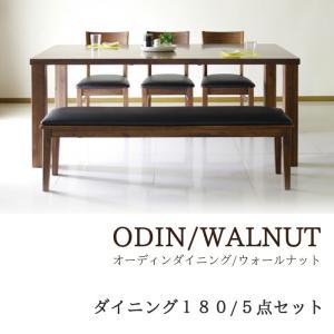 ダイニングテーブルセット 5点 ODIN オーディン (180ダイニングテーブル 150ベンチ チェア×3) ウォールナット|kagunoroomkoubou