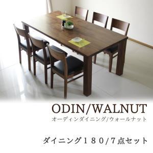 ダイニングテーブルセット 7点 ODIN オーディン (180ダイニングテーブル チェア×6) ウォールナット|kagunoroomkoubou