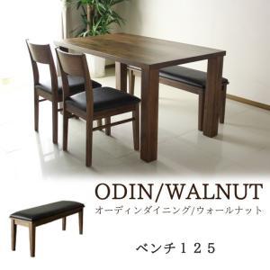 ベンチ 椅子 イス チェア ダイニングベンチ ODIN オーディン ベンチ単品 幅125cm ウォールナット色|kagunoroomkoubou
