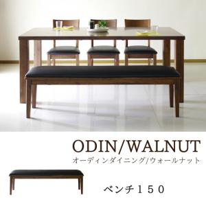 ベンチ 椅子 イス チェア ダイニングベンチ ODIN オーディン ベンチ単品 幅150cm ウォールナット色|kagunoroomkoubou