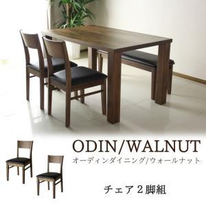 ダイニングチェア 椅子 イス チェア ODIN オーディン 2脚組 ウォールナット PVC座|kagunoroomkoubou