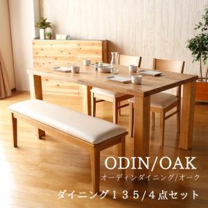 ダイニングテーブルセット 4点 ODIN オーディン (135ダイニングテーブル 105ベンチ チェア×2) ホワイトオーク|kagunoroomkoubou