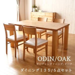 ダイニングテーブルセット 5点 ODIN オーディン (135ダイニングテーブル チェア×4) ホワイトオーク|kagunoroomkoubou