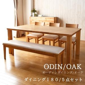 ダイニングテーブルセット 5点 ODIN オーディン (180ダイニングテーブル 150ベンチ チェア×3) ホワイトオーク|kagunoroomkoubou