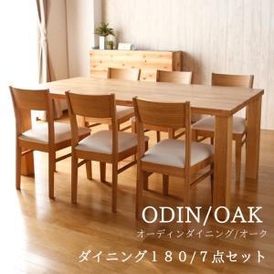 ダイニングテーブルセット 7点 ODIN オーディン (180ダイニングテーブル チェア×6) ホワイトオーク|kagunoroomkoubou