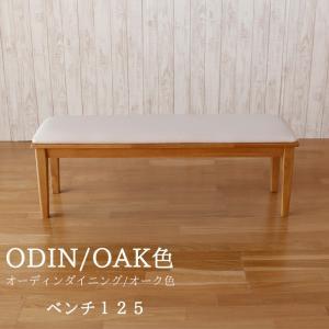 ベンチ 椅子 イス チェア ダイニングベンチ ODIN オーディン ベンチ単品 幅125cm オーク色|kagunoroomkoubou