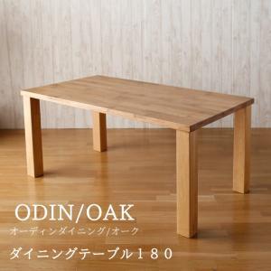 ダイニングテーブル テーブル 机 食卓 ODIN オーディン ホワイトオーク 幅180cm|kagunoroomkoubou