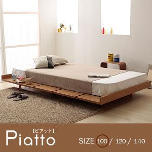 ピアット 北欧調 シングルベッド フレームのみ W100|kagunoroomkoubou