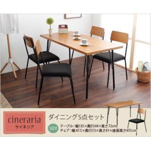 ダイニングテーブルセット 5点 ダイニングテーブル×1 ダイニングチェア×4 サイネリア cineraria|kagunoroomkoubou