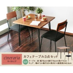 カフェテーブル 3点セット  テーブル×1 チェア×2 サイネリア|kagunoroomkoubou