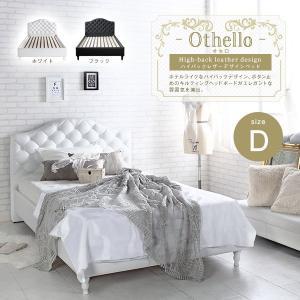 ダブルベッド Othello オセロ (フレームのみ)|kagunoroomkoubou