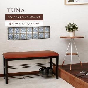 ベンチ 椅子 イス いす 腰掛け 玄関 エントランスベンチ TUNA(ツナ)|kagunoroomkoubou