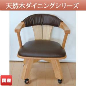 ダイニングチェア 椅子 イス 和風 和モダン 無垢材(タモ/オーク/イエローポプラ) 1脚 C-123DX キャスター付き/回転/レザーの写真