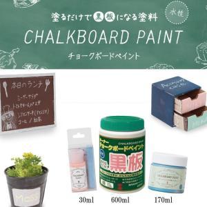 チョークボードペイント 170ml ピンク 黒板 ターナー色彩 kagunoroomkoubou