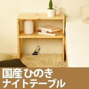 国産 ひのき ナイトテーブル NB01N-HKN|kagunoroomkoubou