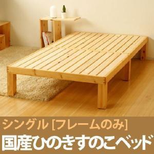 国産 ひのき すのこベッド シングルベッド フレームのみ NB01S-HKN|kagunoroomkoubou