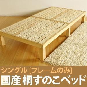 国産 桐 すのこベッド シングル フレームのみ NB01S-KRN|kagunoroomkoubou