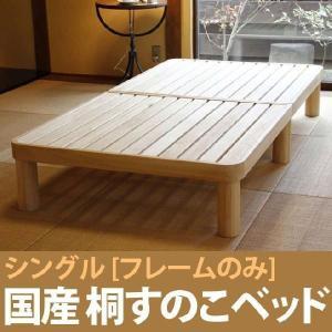 国産 まあるい桐すのこベッド シングル フレームのみ NB02S-KRN|kagunoroomkoubou