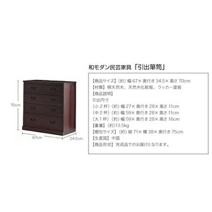 和風 木製 和モダン民芸調家具 引出箪笥 和たんす タンス 整理 収納 (KU-64734)|kagunoroomkoubou|04