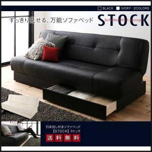 引き出し付きソファーベッド(STOCK)ストック (ソファベッド ソファーベット)(ブラック(黒) アイボリー)|kagunoroomkoubou